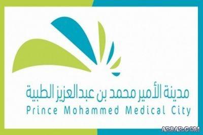 مدينة الأمير محمد بن عبدالعزيز الطبية تعلن عن فتح باب الإيفاد و القبول لبرنامج الابتعاث الخارجي صحيفة وظائف الإلكترونية Home Decor Decals Prince Mohammed Medical