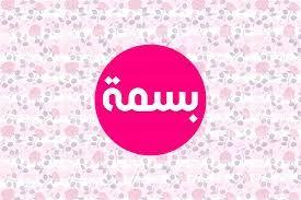 معنى اسم بسمة صفات حاملة اسم بسمة Arabic Words Pie Chart Words