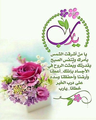 يارب يا من أشرقت الشمس بأمرك Beautiful Morning Messages Good Morning Arabic Good Morning Flowers
