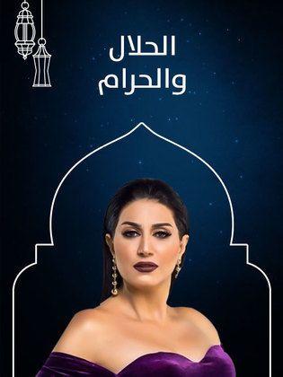 قصة وأحداث مسلسل الحلال والحرام رمضان 2019 Movie Posters Movies Poster