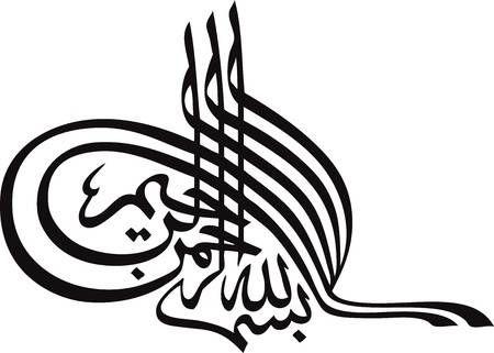 Stock Vector In 2020 Islamic Calligraphy Bismillah Calligraphy
