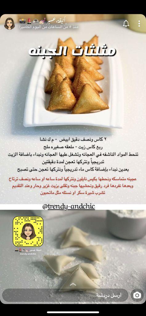 Pin By Leen On اطباق تحت التجربه In 2020 Food Wallpaper Food Favorite
