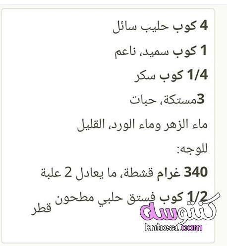 طريقة عمل ليالي لبنان منال العالم المقادير ليالي لبنان شام الاصيل حلى ليالي لبنان سهله Kntosa Com 22 19 157 Math Arabic Calligraphy Math Equations