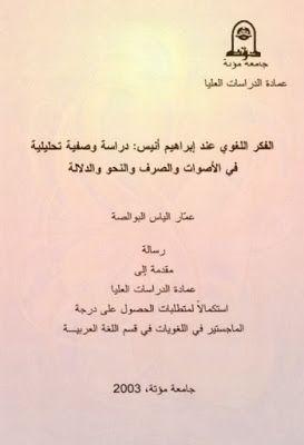 الفكر اللغوي عند إبراهيم أنيس دراسة وصفية تحليلية ماجستير Pdf Math Math Equations Arabic Calligraphy