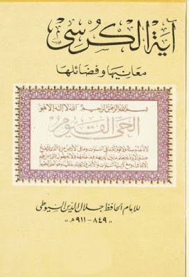 آية الكرسي معانيها وفضائلها السيوطى دار التربية Pdf Arabic Books Free Books Download My Books