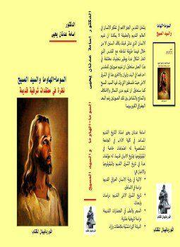 تحميل كتاب السوما الهاوما والسيد المسيح نظرة في معتقدات شرقية قديمة Pdf مجانا Movie Posters Movies
