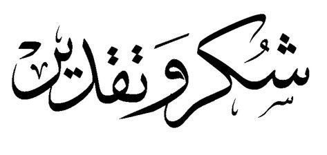 30 عبارة من عبارات شكر للطالبات المبدعات Student Arabic Calligraphy Calligraphy