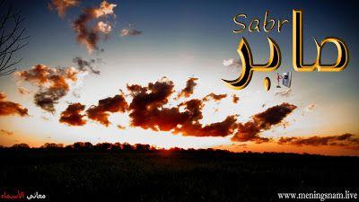 معنى اسم صابر وصفات حامل هذا الاسم Saber معاني الأسماء ومعاني الكلمات وتفسير القرآن الكريم Outdoor Clouds