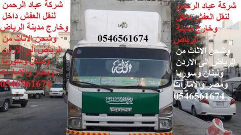 نقل عفش من الرياض الى خميس مشيط 0546561674 نقل اثاث من جدة الى خميس مشيط