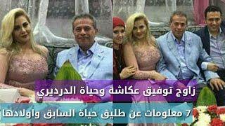 البوز في مصر زواج توفيق عكاشة وحياة الدرديري وحقائق عن طليق حياة السابق وعدد اولادها Movie Posters Poster Blog