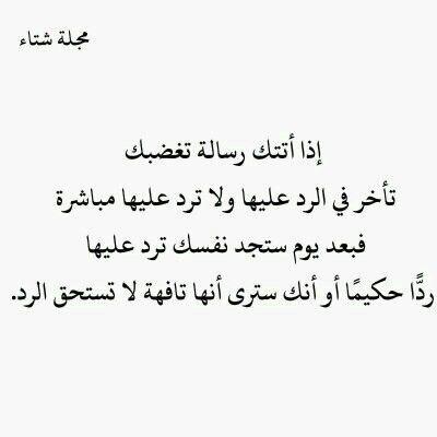 نصيحة اخوية Quotations Words Arabic Quotes