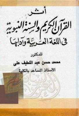 أثر القرآن الکريم و السنة النبوية في اللغة العربية و آدابها محمد عبد اللطيف Pdf Books Ebook Arabic