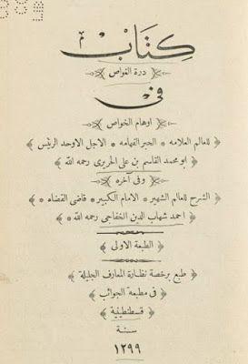 كتاب درة الغواص فى اوهام الخواص Pdf Calligraphy