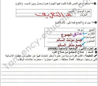 Livrelivre نماذج فروض و اختبارات الفصل الثاني مع الحلول في العربية السنة اولى متوسط Blog Posts Blog Bullet Journal