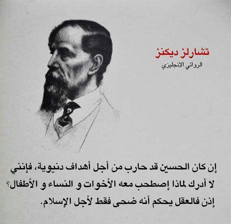 قالوا في اﻹمام الحسين عليه السلام Quotes Islamic Quotes Words