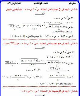شرح منهج الرياضيات كاملا جبر هندسة مستوبة حساب مثلثات للصف الاول الثانوى الترم الثانى Mathematics Math Mathematics Math Equations