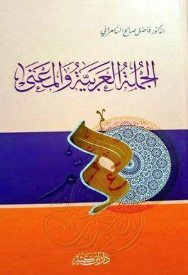 الجملة العربية والمعنى فاضل السامرائي Pdf Language Arabic Calligraphy Education