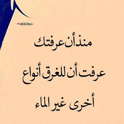 منذ عرفتك Romantic Quotes Quotes Arabic Calligraphy