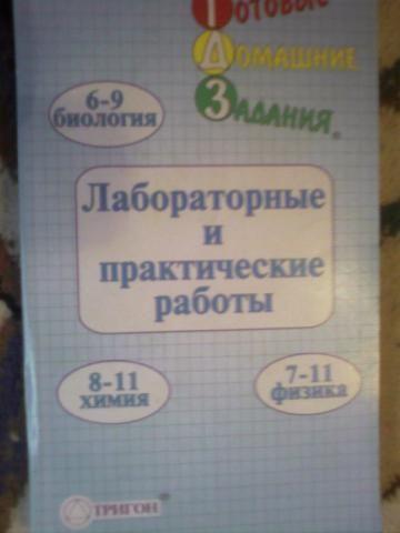 Решебник 3 класс математика скачать бесплатно