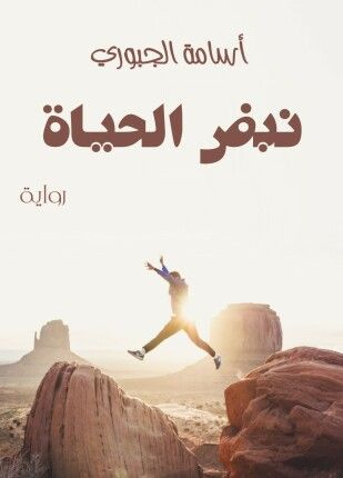 نبض الحياة Movie Posters Books Poster