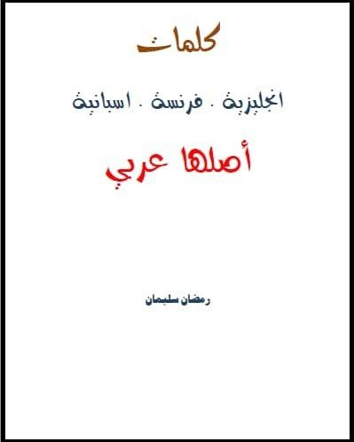 تحميل كتاب كلمات انجليزية فرنسية اسبانية اصلها عربي Arabic Calligraphy Calligraphy