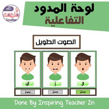 الملف بصيغة الـ Pdfيحتوي الملف على لوحة تفاعلية للمدود يتم طباعتها ولصقها في الصف حيث يتفا Alphabet Activities Preschool Arabic Alphabet For Kids Arabic Kids