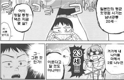 유머만화 기적의 합법 연애 jpg 네이버 블로그 연애 일본만화 만화