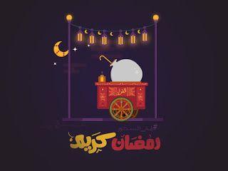 صور رمضان 2021 بطاقات تهنئة لشهر رمضان المبارك Ramadan Popcorn Maker Image
