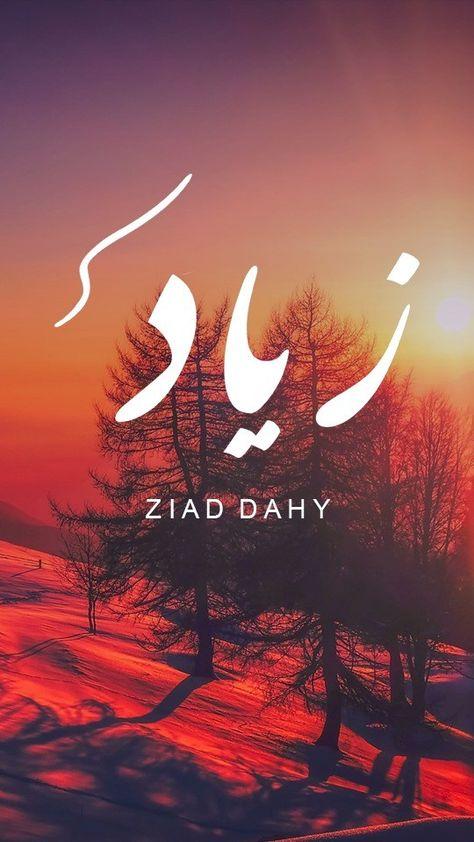 اسم زياد مكتوب علي صور Poster Image Movie Posters