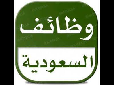 مطلوب وبشكل عاجل لكبرى المدارس الوطنيه في السعوديه Tech Company Logos Company Logo Blog Posts