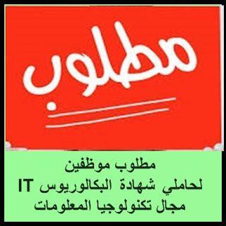 مطلوب موظفين It لحاملي شهادة البكالوريوس في مجال تكنولوجيا المعلومات Arabic Calligraphy Calligraphy
