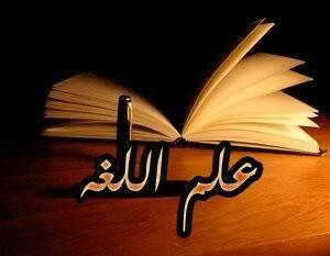 تعرف علم اللغة Arabic Calligraphy