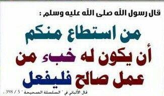 السلسلة الصحيحة 5 398 للعلامة الألباني رحمه الله تعالى Arabic Calligraphy Islam Calligraphy