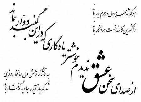 شعر های زیبای حافظ شعر های عاشقانه و زیبای حافظ اشعار عارفانه حافظ Persian Poem Calligraphy Farsi Calligraphy Art Persian Poetry