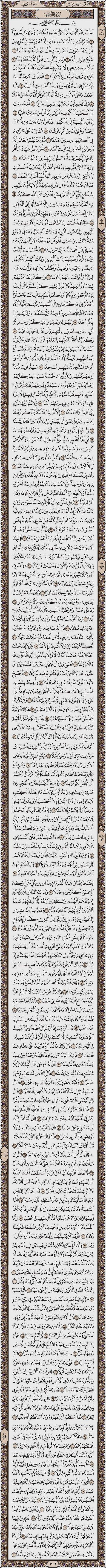 سورة الكهف كاملة للقراءة مباشرة تم اضافة زر تحميل مدونة رؤية Surah Kahf Islamic Phrases Quran Surah