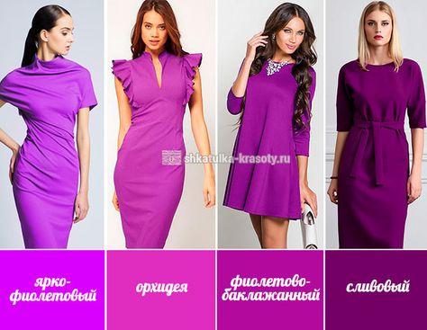 оттенки фиолетового цвета в одежде