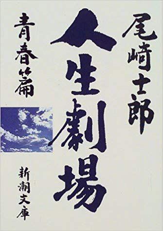 尾崎 士郎