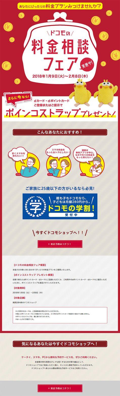 株式会社NTTドコモ様の「ドコモの料金相談フェア」のランディングページ(LP)かわいい系|サービス・保険・金融