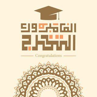 احلى تهنئة صور تخرج 2021 معايدات الف مبروك التخرج للجامعيين Graduation Photos Congratulations Graduation