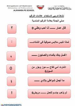 علامات الترقيم Language Arabic Grade Level الصف الثاني الابتدائي School Subject اللغة العربية Main Content النحو Other Cont Arabic Kids My Teacher Workbook