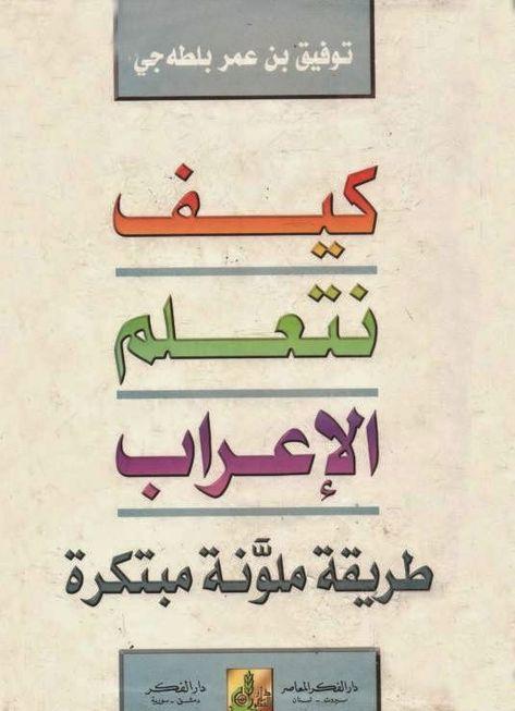 تعلم الاعراب من الالف الى الياء Pdf تعلم الاعراب للمبتدئين تعلم الاعراب بسهولة Pdf تعلم الاع Arabic Alphabet For Kids Learn Arabic Online Learn Arabic Alphabet