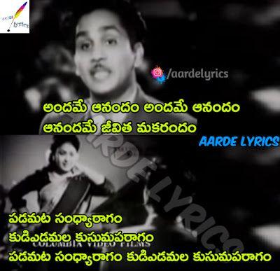 Andame Aanandam Song Lyrics From Bratuku Teruvu 1953 Telugu Movie In 2020 Lyrics Songs Song Lyrics