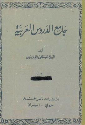 جامع الدروس العربية ملون مصطفى الغلاييني Pdf