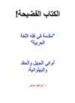 تحميل كتاب الكتاب الفضيحة مقدمة في فقه اللغة العربية ام في الجهل Math Math Equations Equation