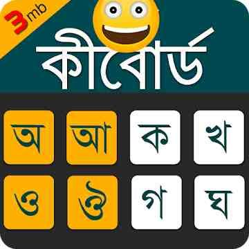 Bangla Keyboard 2019 APK Download the latest version  Its exclusive