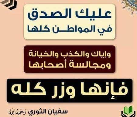 من أقوال علماء السلف الصالح الإمام و العلامة سفيان الثوري رحمه الله منابر من نور Novelty Sign Islam Novelty