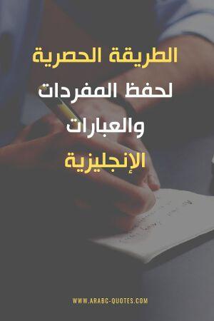 أقوال مأثورة وحكم رائعة عن العلم والمعرفة Arabic Quotes Arabic Books Arabic Words