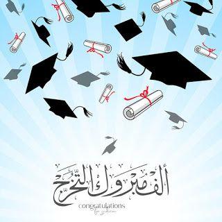 احلى تهنئة صور تخرج 2021 معايدات الف مبروك التخرج للجامعيين Graduation Photos Graduation Cards