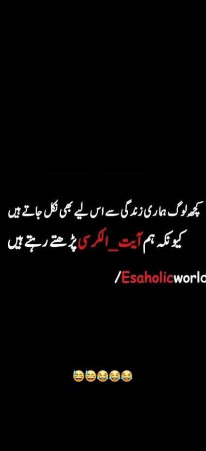 Funny Urdu Memes 36 Ideas Work Quotes Funny Funny Quotes Funny Quotes For Kids