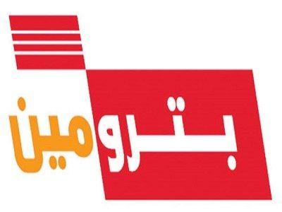 ننشر لكم إعلان وظائف إدارية للرجال والنساء التي أعلنت عنها شركة بترومين لحملة شهادة والبكالوريوس للعمل في كلا من جدة Tech Company Logos Company Logo Ibm Logo